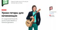 [pimaschool] Уроки гитары для начинающих. Тариф - Интенсив (Алексей Духович)