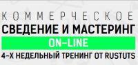 [Rustuts] Коммерческое сведение и мастеринг on-line (Василий Терентьев)
