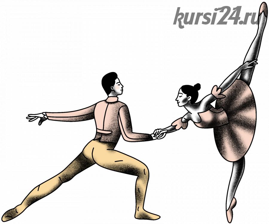 [Синхронизация] Как смотреть балет (Анастасия Исаева)