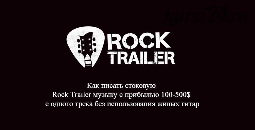 [StockAcademy] Как писать стоковую Rock Trailer музыку с прибылью 100-500$