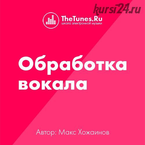 [TheTunes.ru] Профессиональная обработка вокала (Максим Хожаинов)