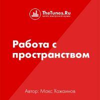 [Thetunes.ru] Работа с пространством (Максим Хожаинов)