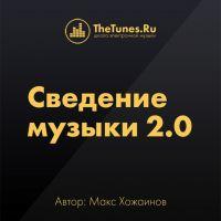 [Thetunes.ru] Сведение музыки 2.0 (Макс Хожаинов)