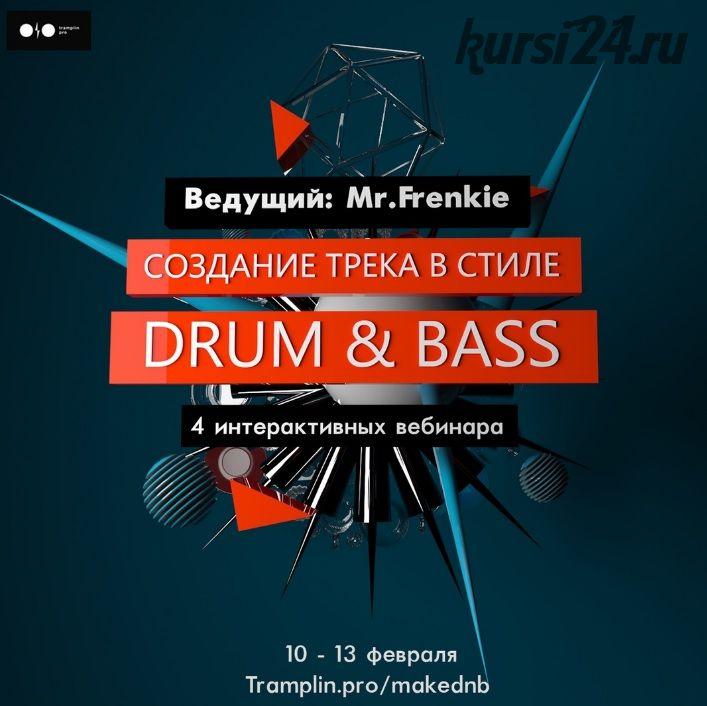 [Tramplin] Cоздание трека в стиле Drum&Bass (Mr. Frenkie)