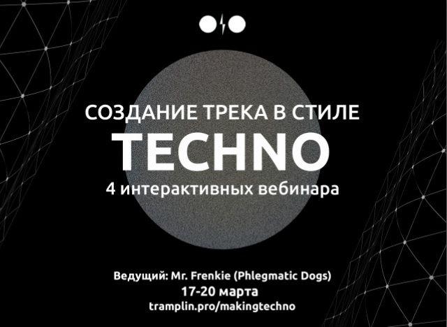[Tramplin] Cоздание трека в стиле Techno (Mr. Frenkie)