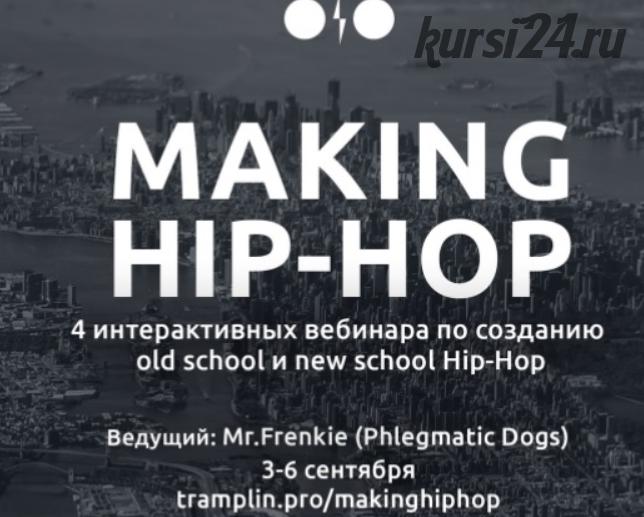 [Tramplin] Making Hip-Hop (Mr. Frenkie)