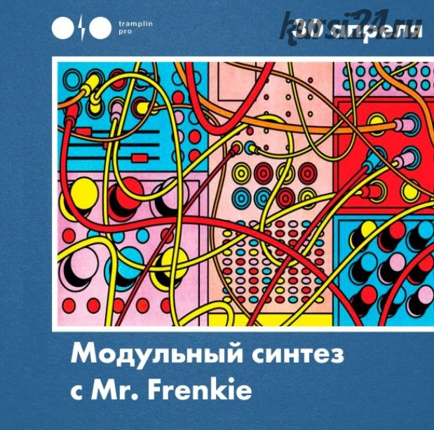 [Tramplin] Модульный синтез (Mr. Frenkie)
