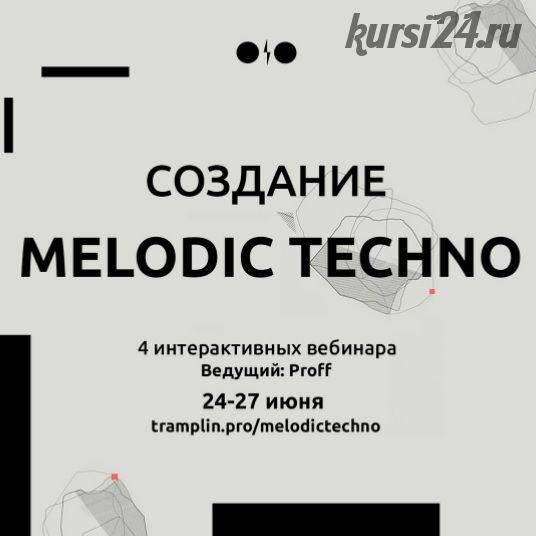 [Tramplin] Создание Melodic Techno (Владимир Proff)