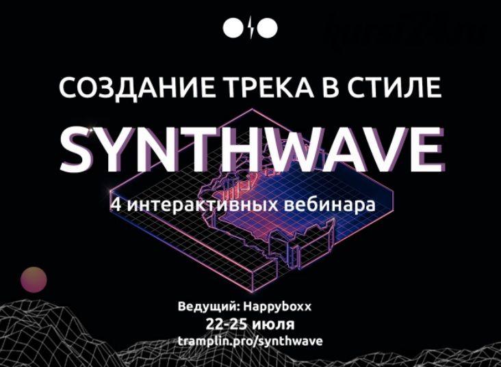 [Tramplin] Создание трека в стиле Synthwave (Глеб Happyboxx)