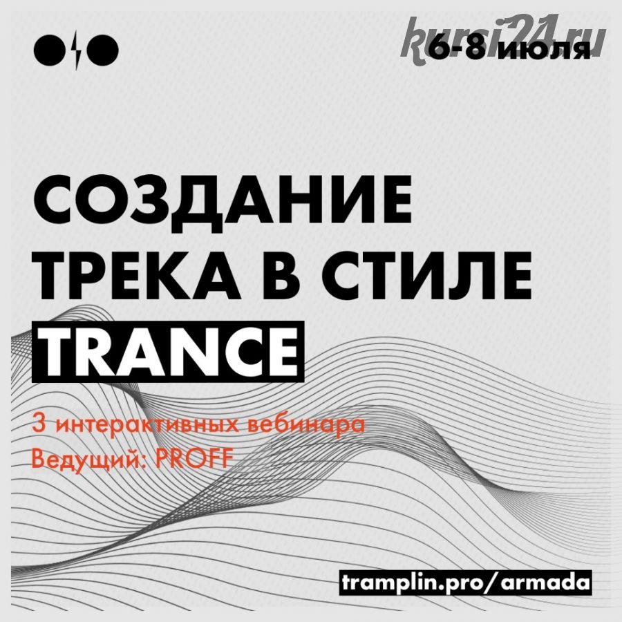 [Tramplin] Создание трека в стиле Trance (PROFF)