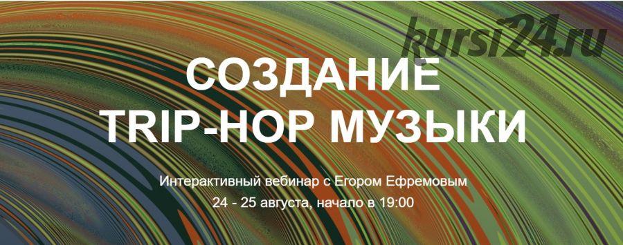 [Tramplin] Создание Trip-Hop музыки (Егор Ефремов)