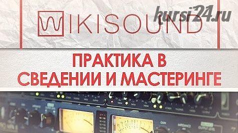 [Wikisound] Практика в сведении. Проект №2 Hip-hop (Сергей Юрьев)