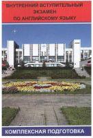 Английский язык: Книги для подготовки к вступительному экзамену МГИМО (Поляков)