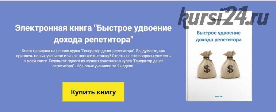 Быстрое удвоение дохода репетитора (Юрий Спивак)