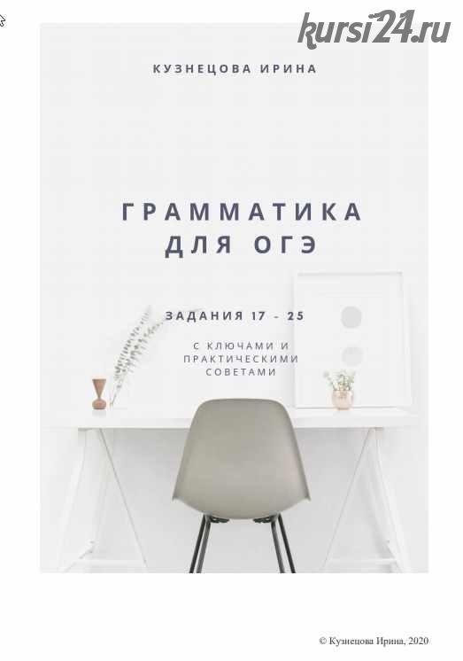 Грамматический справочник. ОГЭ (Ирина Кузнецова)