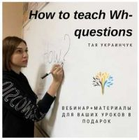 How to teach WH questions (Тая Украинчук)