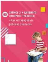 Как мотивировать ребенка учиться + Набор тренажеров для детей (Шамиль Ахмадуллин)