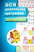 Курс «Вся дошкольная математика» (Юлия Витвицкая)