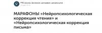 Нейропсихологическая коррекция письма (Елена Порошина)