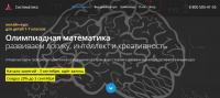 Олимпиадная математика «2 класс» [Систематика]