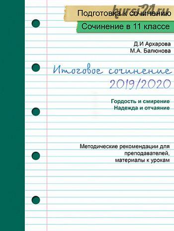 Пишем итоговое сочинение-2019/20 Методические рекомендации (Дина Архарова, Марина Балюнова)