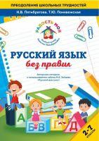 Русский язык без правил (Наталья Пятибратова, Татьяна Поневежская)