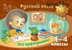Русский язык. Все орфограммы. 1–4 классы (Ирина Стронская)