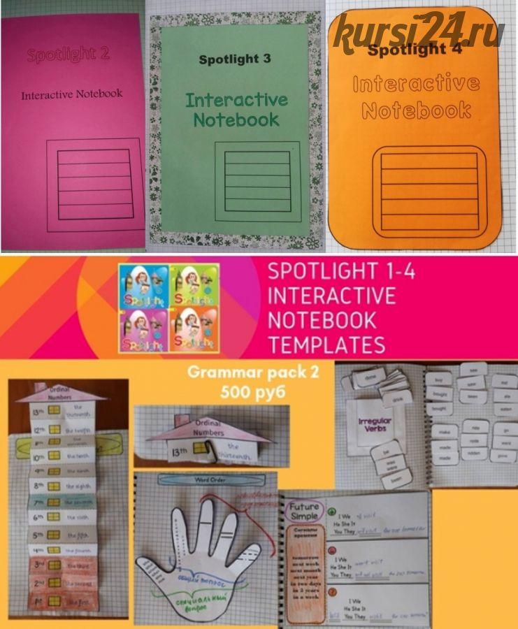 Шаблоны для интерактивных тетрадей Spotlight 2-4 и грамматические шаблоны (Анастасия Александрова)