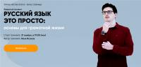 [MasterVision] Русский язык это просто: основы для грамотной жизни (Илья Исаков)