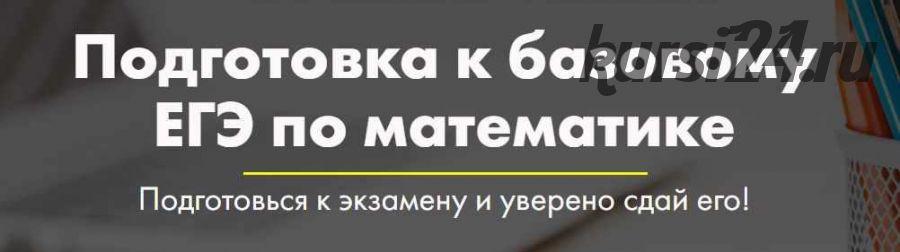 [Mathstudy] Подготовка к базовому ЕГЭ по математике (Андрей Павликов)