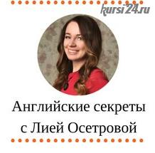 [Red Apple] Курс английского языка для детей 3-5 лет (Лия Осетрова)