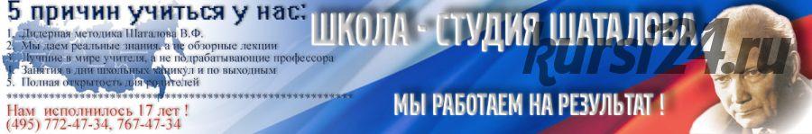 [Школа Шаталова] История России. Краткий курс (Сергей Виноградов)