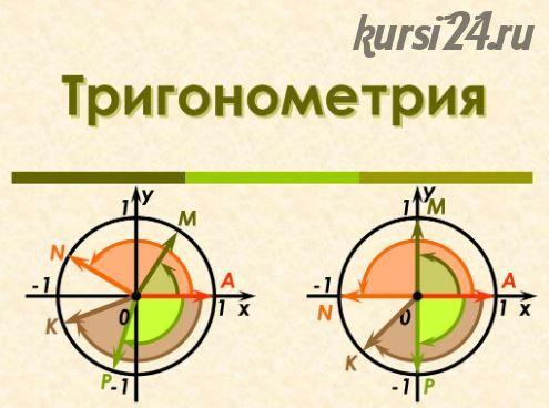 [Школа Шаталова] Полный курс тригонометрии по программе средней школы (В.Ф. Шаталов)