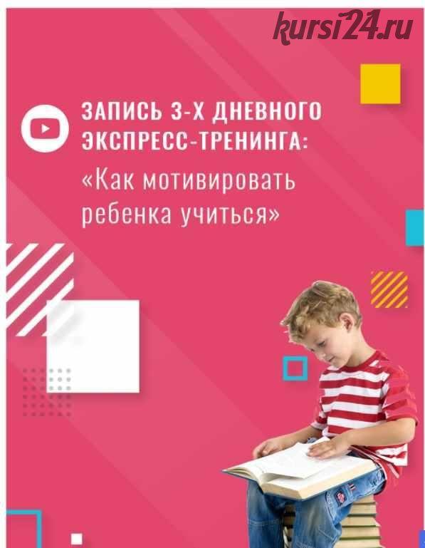 [Слифки] Как мотивировать ребенка учиться + Набор тренажеров для детей (Шамиль Ахмадуллин)