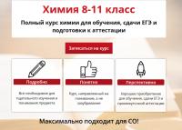 [Свободное образование] Химия 8-11 класс (Екатерина Мамонтова)