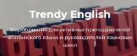 [trendyenglish] Trendy English 7. Онлайн-трансляция (Dmitry Nikitin)