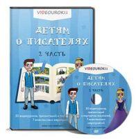 [Videouroki] Детям о писателях 2 (Дмитрий Тарасов)