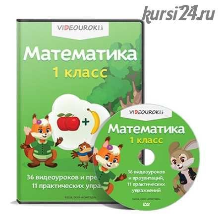 [Videouroki] Математика. 1 класс (Дмитрий Тарасов)