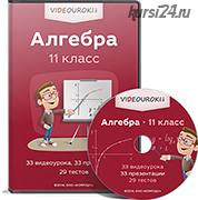 [videouroki.net] Алгебра 11 класс (Дмитрий Александрович Тарасов)