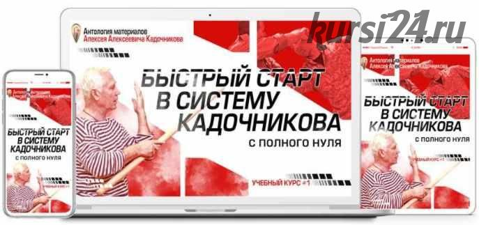 Быстрый старт в Систему Кадочникова с полного нуля (Алексей Кадочников)