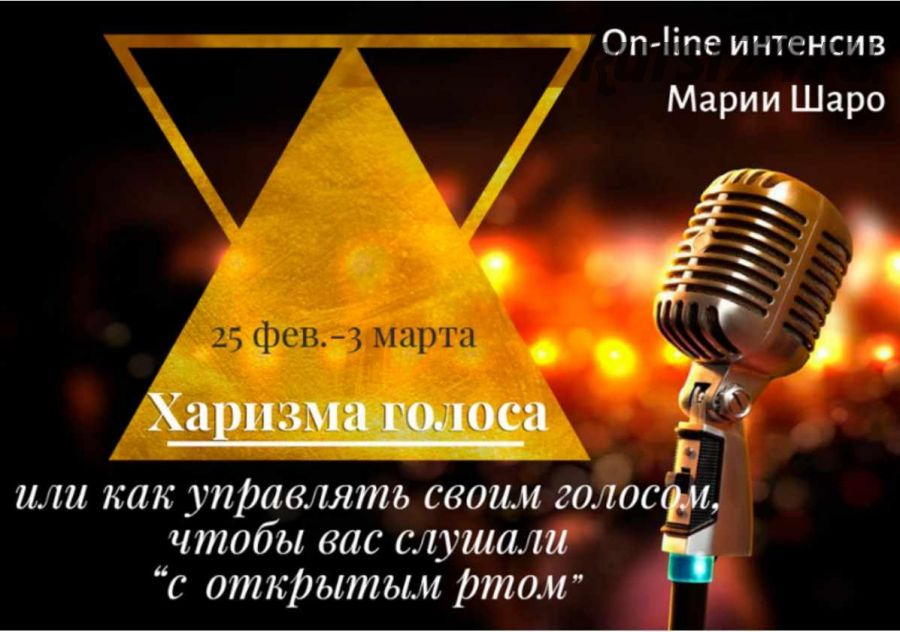 Харизма голоса (Мария Шаро)