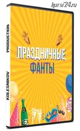 Конкурс «Праздничные фанты» (Александр Колесников)