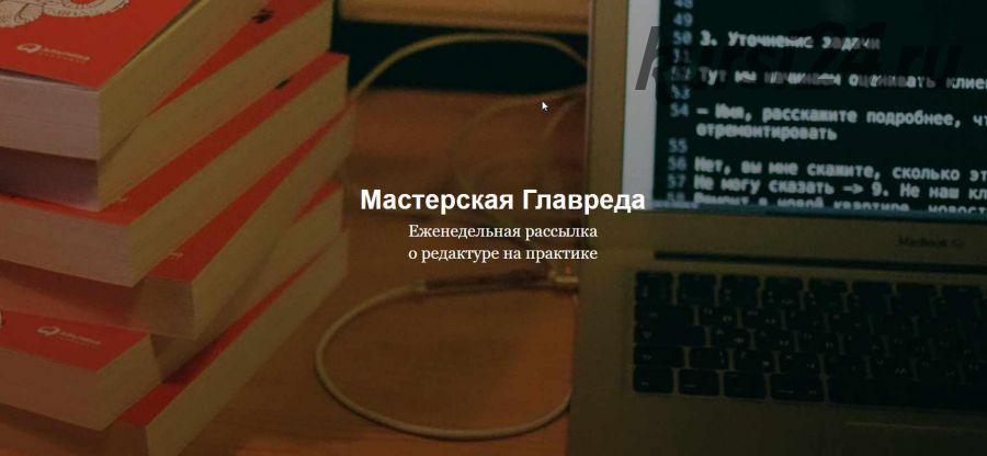 Мастерская Главреда (Максим Ильяхов)