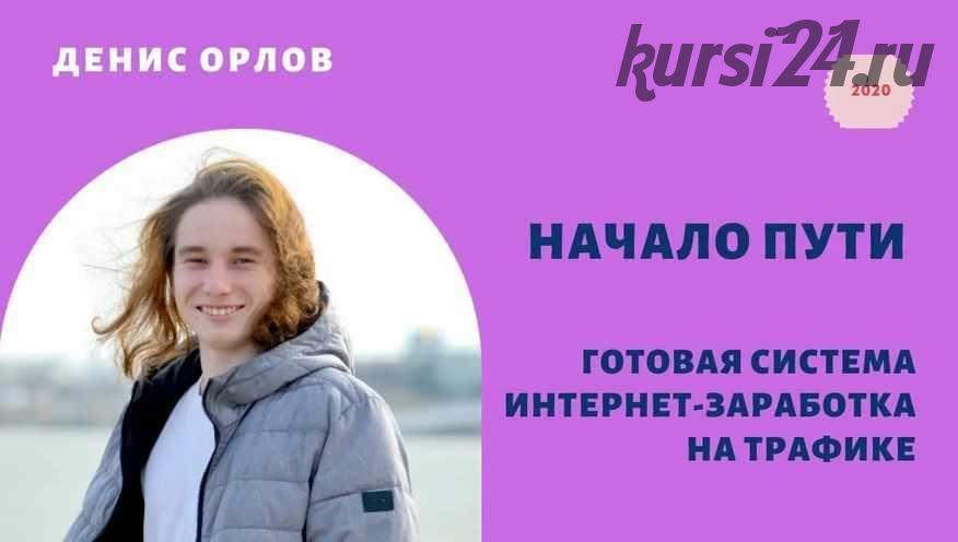 Начало пути (Денис Орлов)