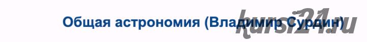 Общая астрономия (Владимир Сурдин)