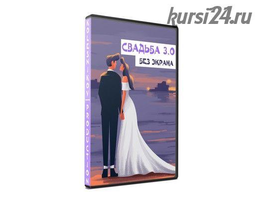 Свадьба 3.0 без экрана (Александр Колесников)