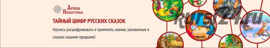 Тайный шифр русских сказок (Арина Никитина)