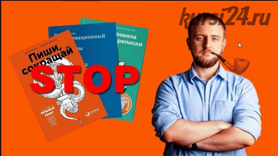 Текст и деньги . 2019 (Максим Ильяхов)