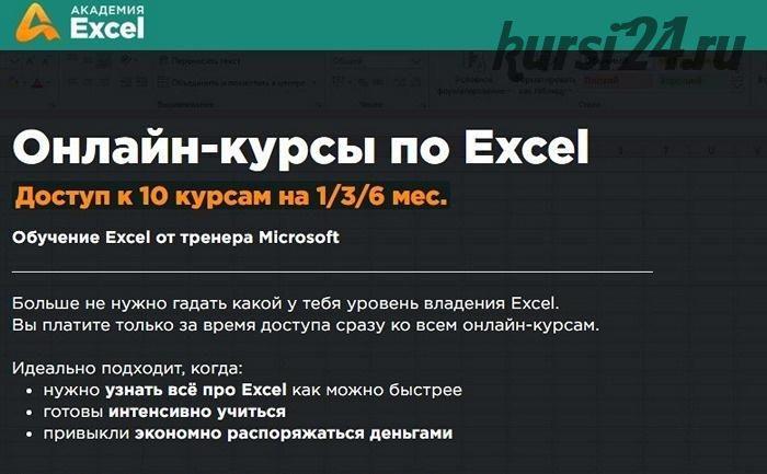 [Академия Эксель] Полный курс Excel (Дмитрий Якушев)