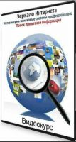 [Авторский курс] Зеркало Интернета. Используем поисковые системы профессионально. Поиск приватной информации (2020)